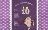 Happy_birthday_book_10_39